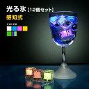 【セット価格】 光る氷 キューブ型 12