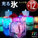 光る氷 LED ライト スイッチ型 12個セット キューブ イベント アイスライト カクテルパーティー