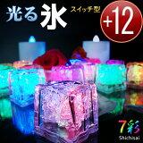 光る氷 ライトキューブ 12個セットLED アイスライト キューブ - スイッチ型 - ライト イベント カクテルパーティー/ 7彩