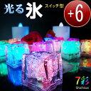 光る氷 ライトキューブ 6個セットLED アイスライト キューブ - スイッチ型 - ライト イベント カクテルパーティー 7彩