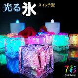 光る氷 ライトキューブ LED アイスライト キューブ - スイッチ型 - ライト イベント カクテルパーティー/ 7彩