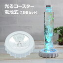 光るコースター LEDコースター LED台座 White 12個セット ライトアップ 照明 イルミネーション イベント カクテルパーティー 7彩