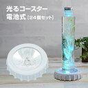 光るコースター LEDコースター LED台座 White 24個セット ライトアップ 照明 イルミネーション イベント カクテルパーティー 7彩