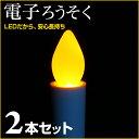 電子ろうそく 2本セット 電子キャンドル ロウソク 蝋燭 火を使わない LEDろうそく LED キャ...