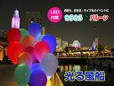 LED 光る 風船 お祭り イベント 気球 結婚式 演出 サ...