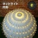 LED ネットライト プラス 丸型 網状 円形型 ゴールド 防水仕様 直径1.5m 256球 網状 ライト LED ミルキーウェイ ネットライト LEDイルミネ...