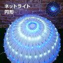 LED ネットライト プラス 丸型 網状 円形型 青 / 白 ブルー&ホワイト 防水仕様 直径1.5m 256球 網状 ライト ミルキーウェイ ネットライト L...