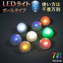 LEDライト ボール ボールタイプ ボールライト 防水 風船に入れれば、光る風船に 直径1.9cm 光る風船 豆電球 丸形 汎用 LED 光る