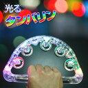 楽天電光ホーム光るタンバリン 光るLEDタンバリン 半円型 レインボーカラー カラオケ パーティーグッズ 打楽器 7彩