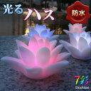 光るハス 防水 タイプ LED 蓮 ハス 水に浮かべるインテリア 光る蓮 花 光る花 照明 飾り 7彩