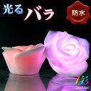 光るバラ - 防水 - LEDで光るバラ 水に浮かぶバラ LED 薔薇 バラ 置物 インテリア 照明 花 7彩