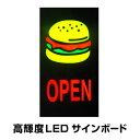 看板 LEDサインボード 店舗用 樹脂型 OPEN デザイン...