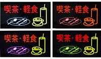LEDサインボード樹脂型軽食喫茶233×433mmLEDサインボードネオン看板LED看板プレートコーヒーcoffeeオープン営業中OPENopen営業モーションパネル/モーション/光る看板/電子看板/電飾看板/店舗/ネオンサイン