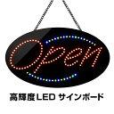 LEDサインボード Open 380×685 筆記体 LED 看板 サインボード オープン 営業中 営業 モーションパネル モーション 光る看板 ネオン看板 電...