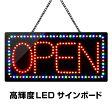 LEDサインボード OPEN 300×600 LED 看板 サインボード オープン 営業中 営業 モーションパネル モーション 光る看板 ネオン看板 電子看板 電飾看板 店舗 ネオンサイン ネオン SignBoard