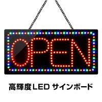 LED看板営業中OPENLEDネオンボード・ネオン看板・メッセージボード・光る看板・ネオンサイン・LED蛍光看板・店舗用看板・LEDボード/LED電子看板・電光掲示板
