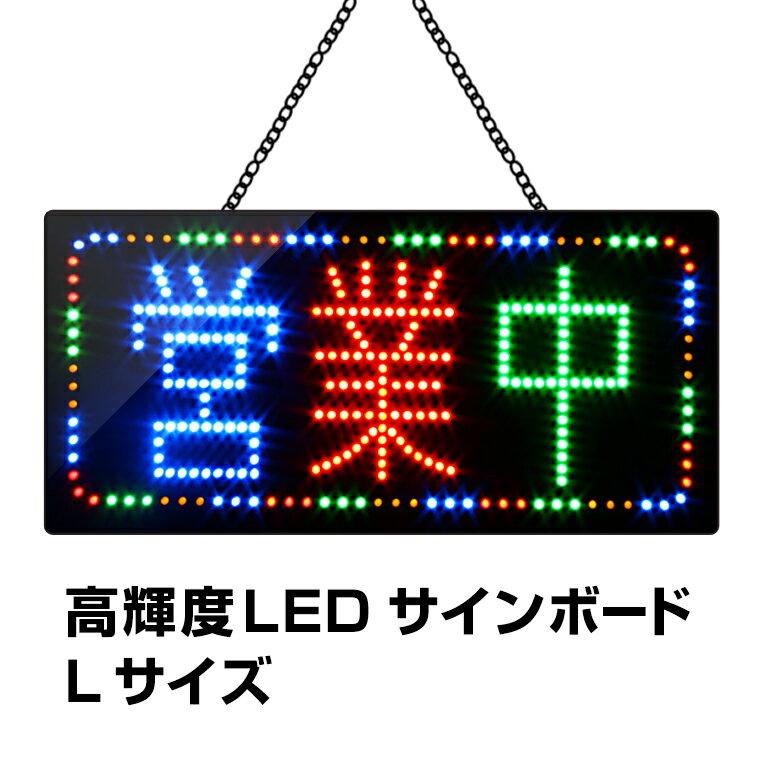 LEDサインボード 営業中 300×600 LED サインボード 看板 OPEN open プレート 営業 モーションパネル モーション 光る看板 ネオン看板 電子看板 電飾看板 店舗 ネオンサイン ネオン SignBoard
