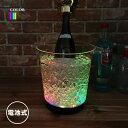 光るワインクーラー 両取っ手 SP3 LED アイスペール アイスバケツ ボトルクーラー シャンパンクーラー お洒落 お酒グッツ 氷入れ シンプル 電池式