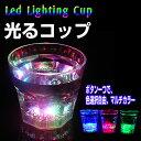 楽天電光ホーム光るロックグラス 光るコップ スイッチ型 LED マルチカラー 光る コップ グラス ロック 七色 レインボー ロックグラス カクテルグラス