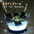 光る ワインクーラー 楕円型 SP10 LED アイスペール アイスバケツ ボトルクーラー 氷入れ お洒落 お酒グッズ シャンパンクーラー シンプル 充電式