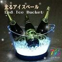 楽天電光ホーム光る ワインクーラー 楕円型 SP10 LED アイスペール アイスバケツ ボトルクーラー 氷入れ お洒落 お酒グッズ シャンパンクーラー シンプル 充電式