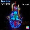 光る ワインクーラー タワー型 充電式 ボトルクーラー LED リモコン式 お洒落 シャンパン アイスバケツ パーティ