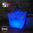 光る ワインクーラー スクエア型 充電式 SP6 LED アイスペール アイスバケツ ボトルクーラー シャンパンクーラー お洒落 お酒グッツ 氷入れ シンプル 充電式