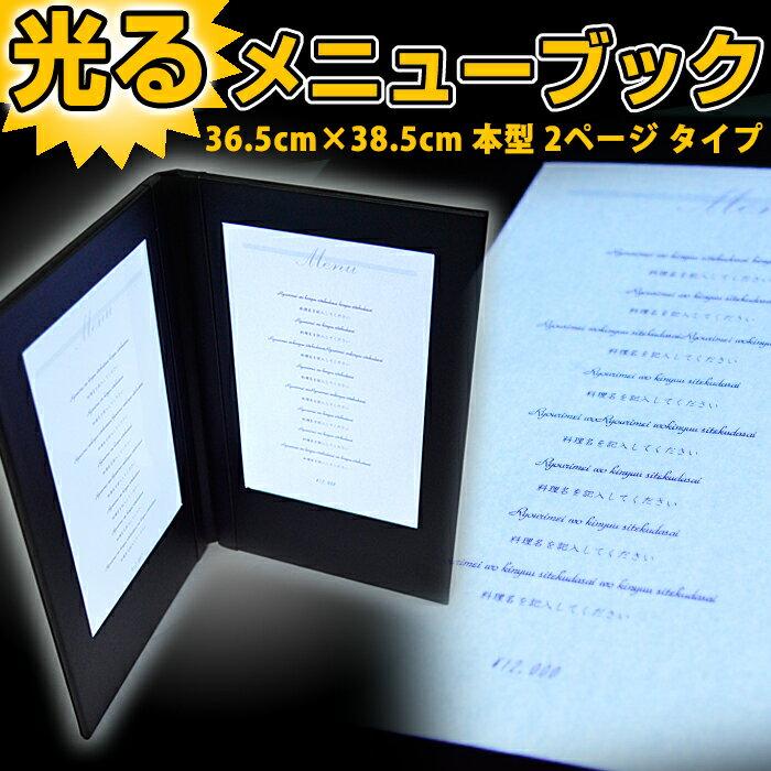 光るメニューブック 36.5cm×38.5cm 本型 2ページ タイプ 光るメニュー BOOK ラインナップ お品書き 黒 ブラック レストラン バー BAR クラブ