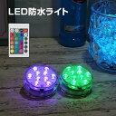 LED ライト 新10灯 潜水ライト LED台座 ライト 2個セット リモコンで操作 7色に光るライト マルチカラー 照明 防水 サブマリンライト LEDコース...