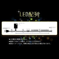 イルミネーションストレート10m100球防水防雨仕様LEDライト電飾/装飾/照明/クリスマスライト/7彩