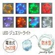 LED ジュエリーライト 防水 電池式 2m20球 イルミネーション 造形 ワイヤー スター LED ワイヤーライト クリスマス 飾り 電飾 クリスマスライト