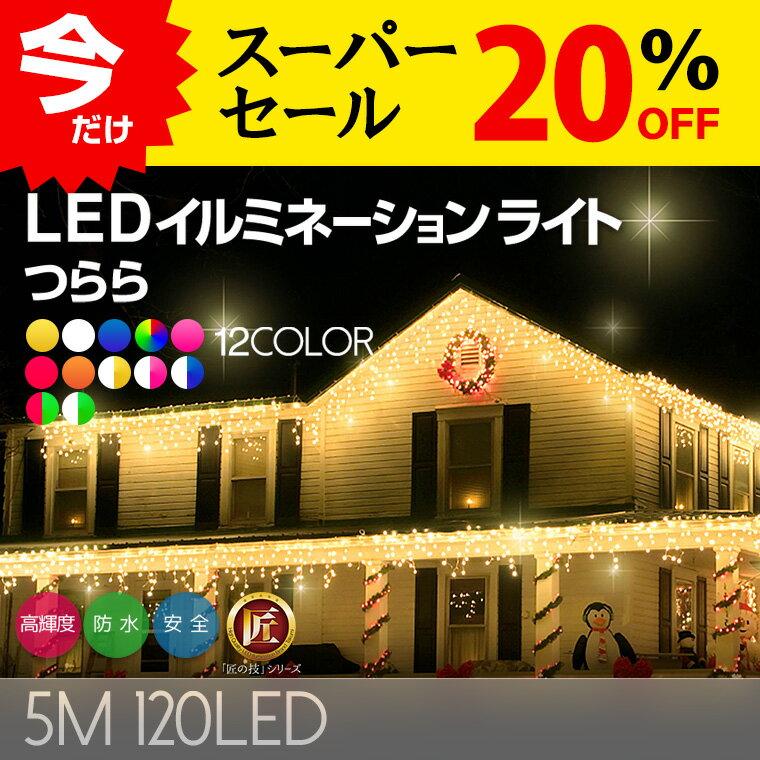 イルミネーション LED ライト つらら 5m 120球 屋外 室内 ナイアガラ 防水 クリスマス ハロウィン 8パターン 型落ちの写真
