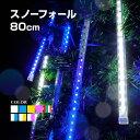 イルミネーション 屋外用 スノーフォール 80cm 10本 全8色 LED 防水 防雨 クリスマス