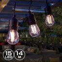 ガーデンライト レトロ電球 ストレート LED 15球 長さ14m 電球色 コンセント式 屋外用 防水 おしゃれ 北欧 庭 エントランス イルミネーション