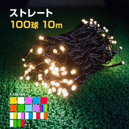 <strong>イルミネーション</strong> 屋外用 ストレート LED 100球 10m 全17色 ケーブル 黒/クリア コンセント式 防水 クリスマス ライト ツリー 飾り付け <strong>イルミネーション</strong>ライト