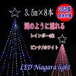 イルミネーション ナイアガラ 3.5m8本 LED ドレープライト ガーデンライト クリスマス ライト LED フォールライト ネットライト 滝 カーテンライト クリスマス ツリー