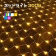 イルミネーション ネットライト ガーデンライト ドレープライト 3m300球 全6種類カラ— LED イルミネーション クリスマス ライト
