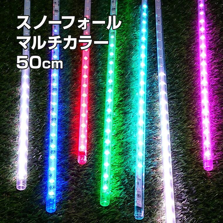 イルミネーション つらら スノーフォール ライト 流れ星 マルチカラー 50cm 10本 LED 屋外 屋外用 クリスマス ナイヤガラ