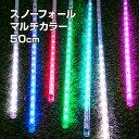 スノーフォールライト LED 流れ星 イルミネーション フォールライト 7色マルチカラー ドロープラ