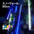 イルミネーション スノーフォール ライト 50cm 10本 フラッシャー LED 流れるLED 流れ星 フォールライト ドロープ ドロップライト スノードロップ 防雨型 防水 LED 電飾 イルミネーションライト 装飾 照明 ライト クリスマスライト 7彩