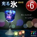 楽天電光ホーム光る氷 ライトキューブ 防水 LED アイスライト キューブ - 感知型 - ライト 6個セット イベント カクテルパーティー 7彩