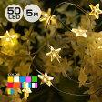 LED ジュエリーライト 電池式 星型 星形 5m50球 イルミネーション ライト ワイヤー スター LED ワイヤーライトクリスマス 飾り 電飾 クリスマスライト