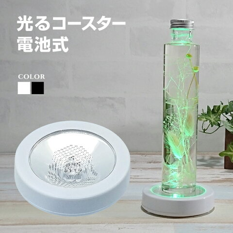 光るコースター 直径9.5cm 厚み2.2cm LED コースター LED 台座 ライトアップ 照明 カクテルパーティー バー 7彩