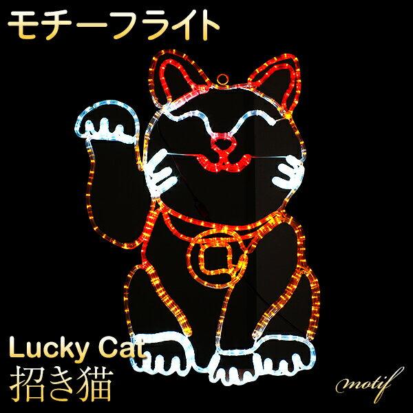 イルミネーション モチーフ 招き猫 83×60cm 猫 縁起物 開運 Lucky Cat ねこ ネコ LED 屋外 モチーフライト クリスマス motif