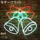 イルミネーション モチーフ ベル 50×49cm 鐘 LED 屋外 モチーフライト クリスマス オーナメント motif