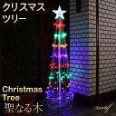 イルミネーション モチーフ クリスマスツリー 華やかなレインボーカラーツリー 聖なる木 スター付き スター LED 屋外 モチーフライト クリスマス motif