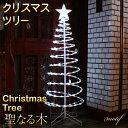 イルミネーション モチーフ クリスマスツリー 聖なる木 157×60cm ツリー LED 屋外 モチーフライト クリスマス motif