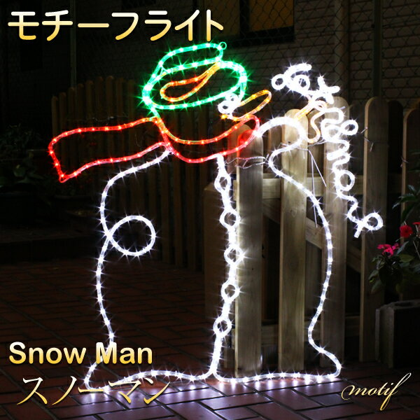 イルミネーション モチーフ スノーマン 100×100cm 雪だるま LED 屋外 モチーフライト クリスマス motif