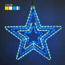 モチーフライト ビッグスター 輝く星 55×53cm 4重の星 フラッシュなど点灯パターン変更可能 スター 星 Star 流れ星 点滅 防水 オーナメント モチ...