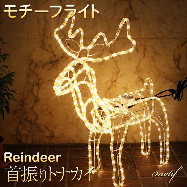首振りトナカイ モチーフライト トナカイ 電動 立体的 動くトナカイ 3D LEDチューブ 高輝度LED クリスマス LED トナカイ モチーフ モチーフライト 電飾 イルミネーション